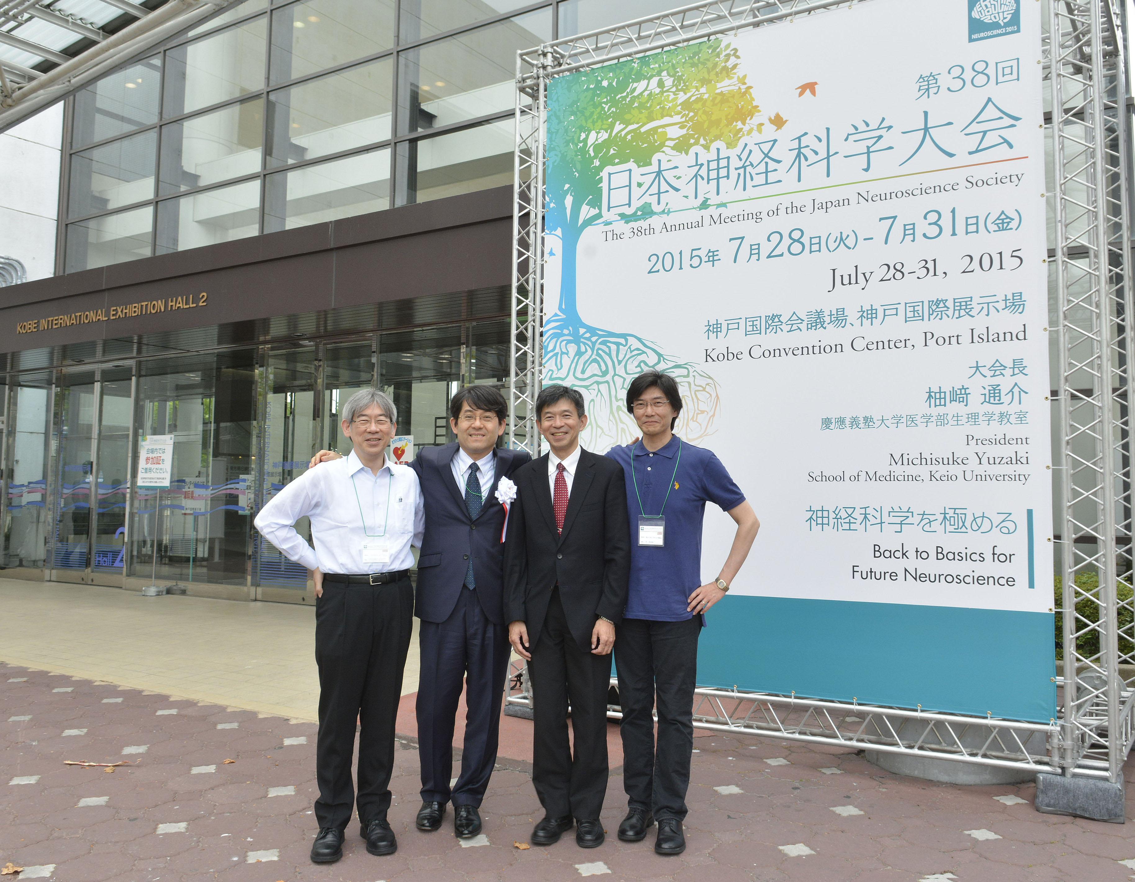 第38回日本神経科学大会
